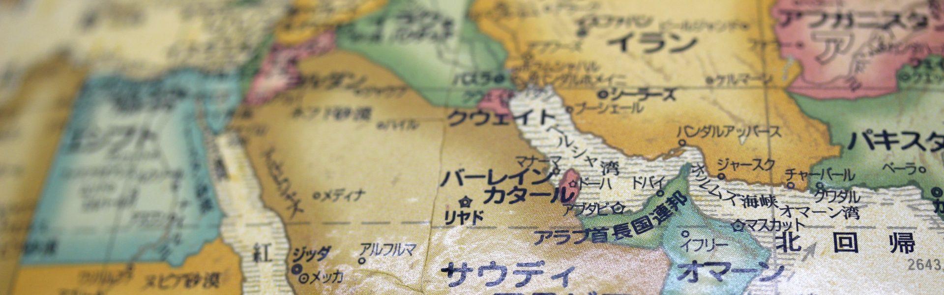中東・イスラーム諸国の政治変動